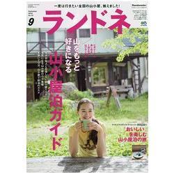 女性登山健行誌 9月號2016