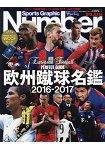 歐洲足球名鑑  2016-2017年版