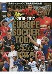今日歐洲足球 2016-2017年賽季開幕號