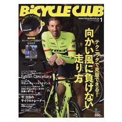 BiCYCLE CLUB 1月號2017