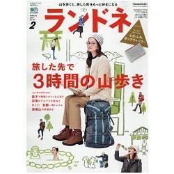 女性登山健行誌 2月號2017附脖圍