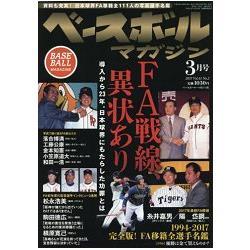 棒球雜誌 3月號2017