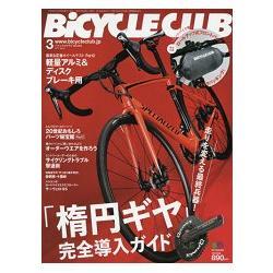 BiCYCLE CLUB 3月號2017附捲式前車袋