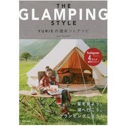 THE GLAMPING STYLE-YURIE的週末外出野餐食譜