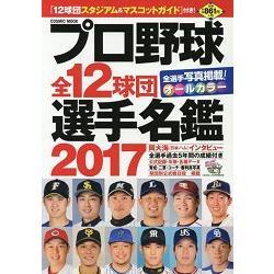 日本職棒全12球團選手名鑑  2017年版