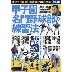 甲子園名門棒球部練習法