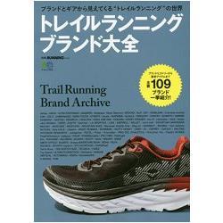 山徑長跑品牌大全