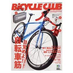 BiCYCLE CLUB 5月號2017附防撞襯墊拉鍊收納包