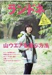 女性登山健行誌 5月號2017附KEEN特製防水氣墊