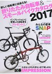 小摺單車最新圖鑑  2017年版