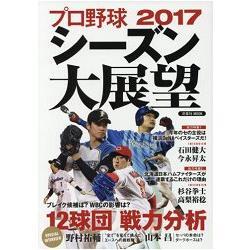 日本職業棒球 2017年賽季大展望