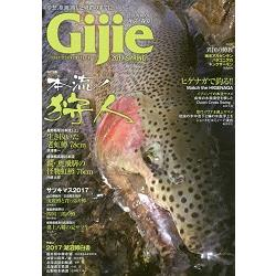 Gijie-TROUT FISHING MAGAZINE  2017年春夏號