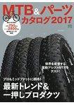 MTB登山車與零件目錄 2017年版