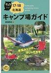 北海道露營場指南 2017-2018年版