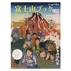 富士山登山指南 2017年版