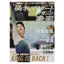 花式滑冰情報誌 2016-2017年精彩賽季總決賽