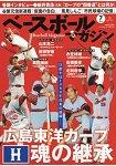 棒球雜誌 7月號2017