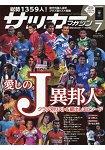 月刊足球雜誌 7月號2017附足球卡