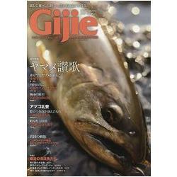 Gijie-TROUT FISHING MAGAZINE  2017年夏秋號
