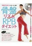 骨盤韻律操-RPB瘦身法