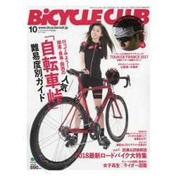 BiCYCLE CLUB 10月號2017