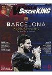 月刊WORLD SOCCER KING 9月號2017附原創國際足球冠軍俱樂部卡片