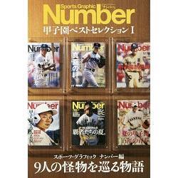 Nunber甲子園精選輯Vol.1