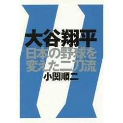 太谷翔平改變日本棒球的二刀流