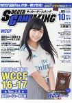 SOCCER GAME KING 10月號2017附足球卡