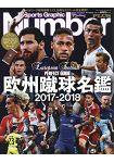 歐洲足球名鑑  2017-2018年版
