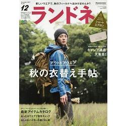 女性登山健行誌 12月號2017附RANDONE特製短圍裙
