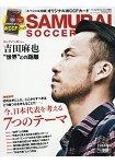 SAMURAI SOCCER KING 11月號2017附足球卡