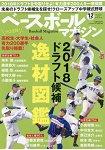 棒球雜誌 12月號2017