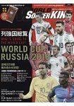 月刊WORLD SOCCER KING 1月號2018附足球卡