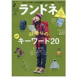 女性登山健行誌 2月號2018附緊急用保暖毯