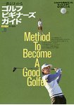 最簡單易懂的高爾夫新手指南