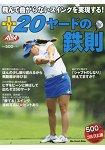 高爾夫揮桿增加20碼距離的鐵則-500日圓銅板價版