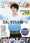 花式滑冰 Life Figure SkatingMagazine Vol.13