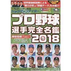 日本職棒選手完全名鑑  2018年版