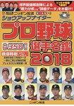 日本職棒選手名鑑  2018年版