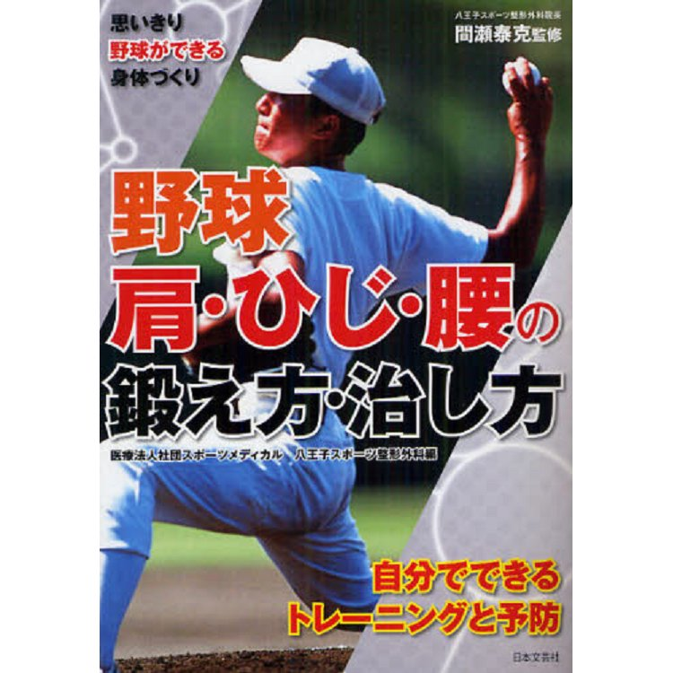 打造棒球體質-肩.肘.腰的鍛鍊與治療方法