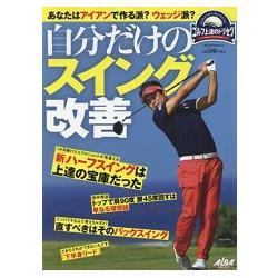 改善自己的揮桿-高爾夫上手使用說明書