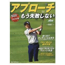 高爾夫短桿不失敗-500日圓銅板價版高爾夫技巧學習系列