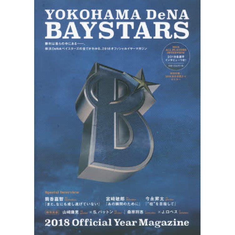 橫濱DeNA海灣之星官方指南 2018年度版
