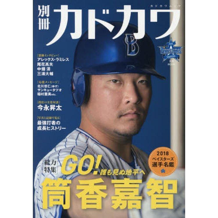 別冊角川特集-茼香嘉智