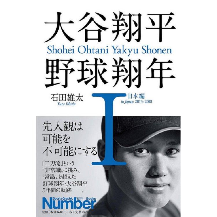 大谷翔平棒球翔年 Vol.1
