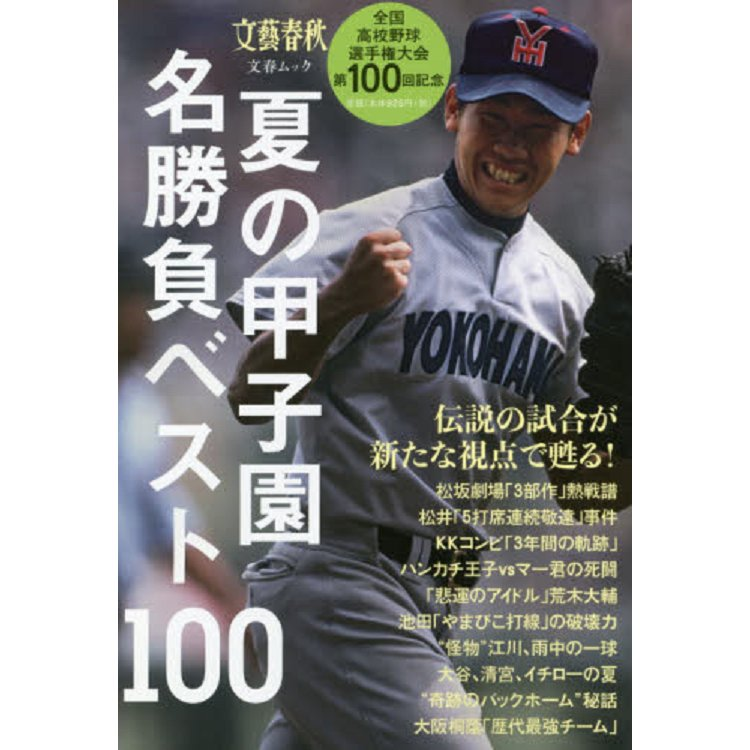 夏季甲子園名勝負精選100場