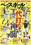 棒球雜誌 8月號2018