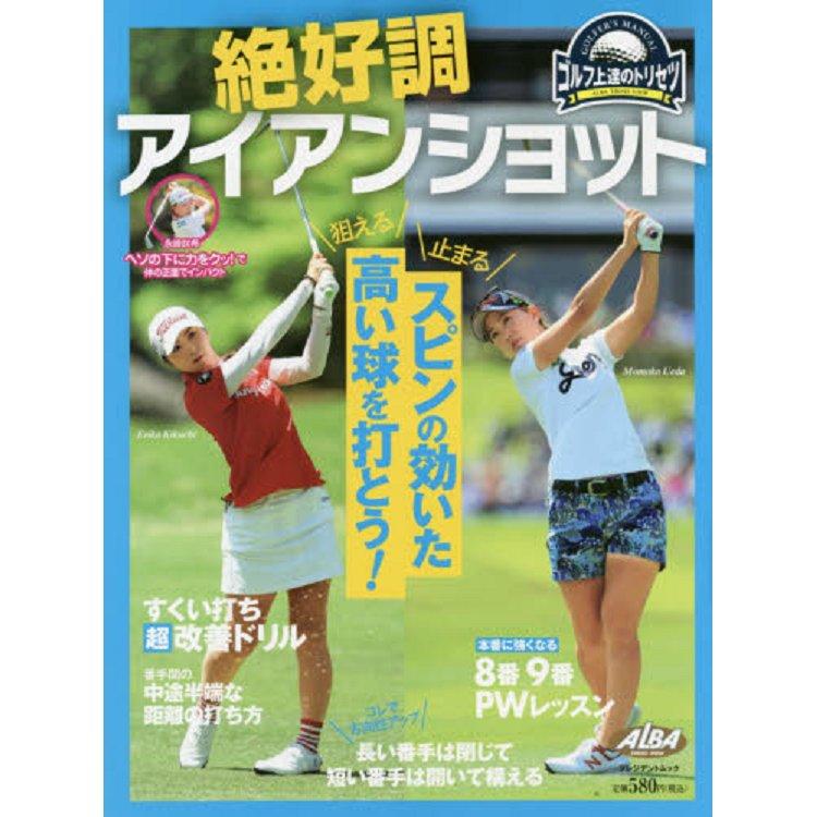 最佳狀態鐵桿擊球-高爾夫上手使用說明書