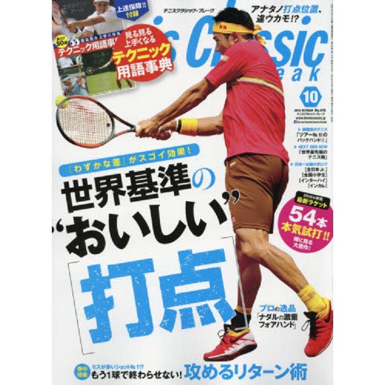 Tennis Classics Break 10月號2018